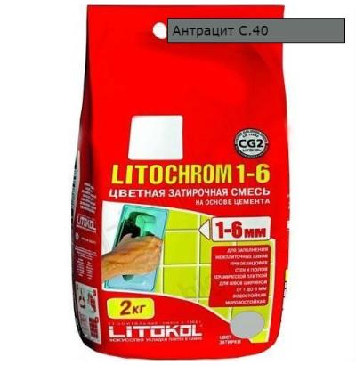 Затирка LITOCHROM 1-6 С.40 антрацит 2 кг 244  СК000009583